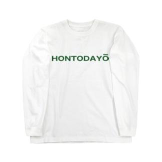ほんとだよ~ Long sleeve T-shirts