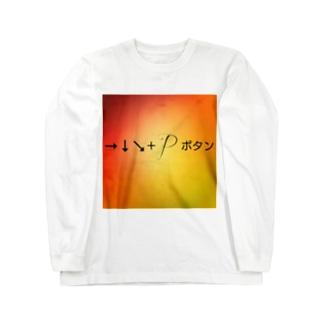コマンドグッズ(➡️⬇️↘️) Long sleeve T-shirts