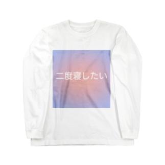 願望シリーズ「二度寝したい」 Long sleeve T-shirts
