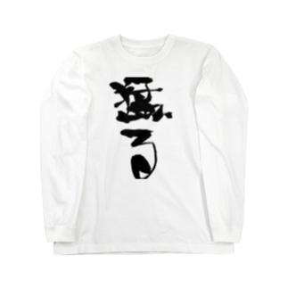 猛る Long sleeve T-shirts