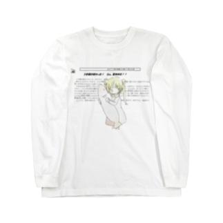 うたた寝の夢 Long sleeve T-shirts