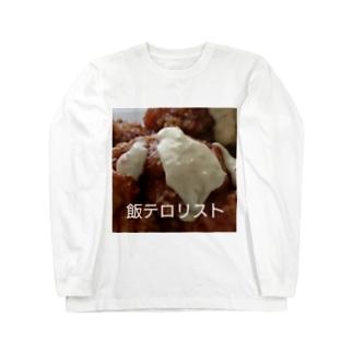 飯テロリスト(甘辛唐揚げ南蛮) Long sleeve T-shirts