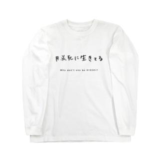 必死に生きてる  - tegaki ver. - Long sleeve T-shirts