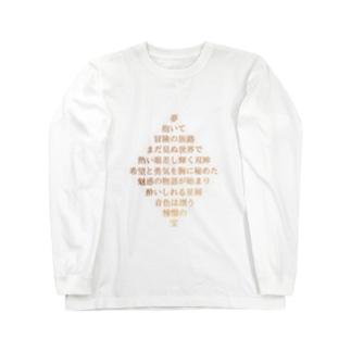 ダイヤの変形詩 Long sleeve T-shirts