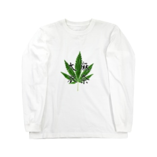 大麻衣奈 Long sleeve T-shirts