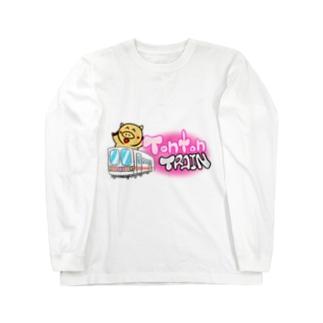 トントントレイン Long sleeve T-shirts