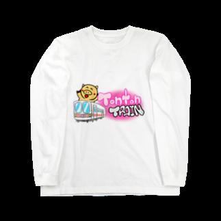 トントントレインのトントントレイン Long sleeve T-shirts