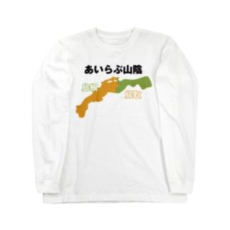 あいらぶ山陰 Long sleeve T-shirts