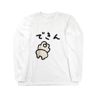 はんぺんの「できん」 Long sleeve T-shirts