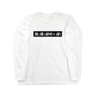 文字化け Long sleeve T-shirts