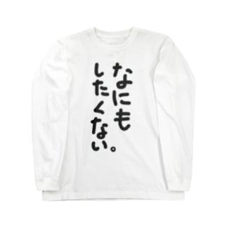 なにもしたくない。 Long sleeve T-shirts