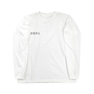 恋愛禁止 Long sleeve T-shirts