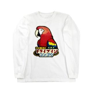 ドライブイン・コンゴウ Long sleeve T-shirts