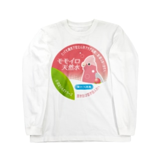 《モモイロインコ》モモイロ天然水 Long sleeve T-shirts