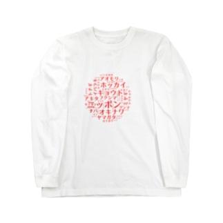 3.hinomaru-kata Long sleeve T-shirts