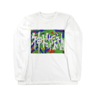 神格振袖 Long sleeve T-shirts