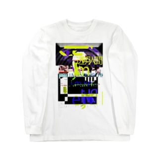 透明人間 Long sleeve T-shirts