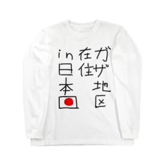 第3時中東戦争 Long sleeve T-shirts