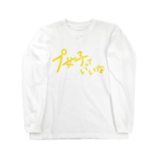 プ女子っていいな(イエロー) Long sleeve T-shirts