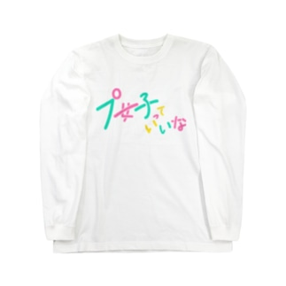 プ女子っていいな(カラフル) Long sleeve T-shirts