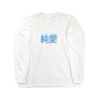 純愛 Long sleeve T-shirts