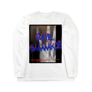 がーこ復興支援 Long sleeve T-shirts