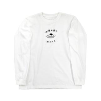 オムライスは世界を救います Long sleeve T-shirts