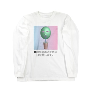 HOW TO 膝を舐める〜導入編〜 Long sleeve T-shirts