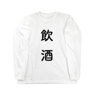 飲酒シリーズ Long sleeve T-shirts