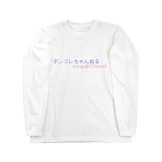 ボンゴレちゃんねる Long sleeve T-shirts