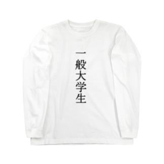 一般大学生 Long sleeve T-shirts