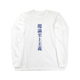 環論至上主義 Long sleeve T-shirts