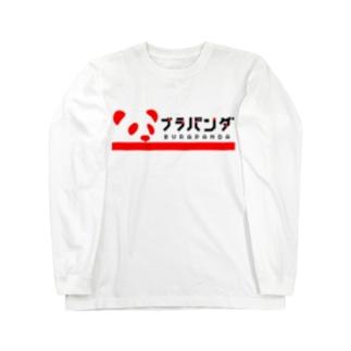 ブラパンダ Long sleeve T-shirts