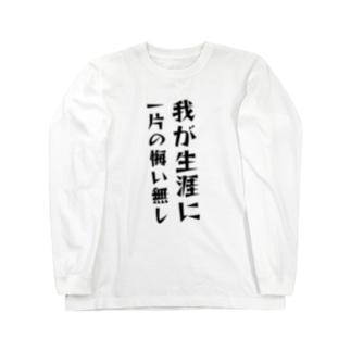 「我が生涯に一片の悔い無し」のロングスリーブTシャツ Long sleeve T-shirts