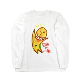 くまのよりみちの笑顔が一番 Long sleeve T-shirts