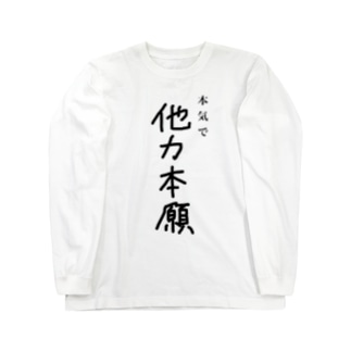 本気です。 Long sleeve T-shirts