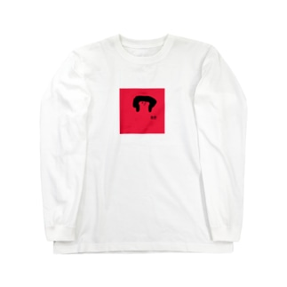 あかいちゃん Long sleeve T-shirts