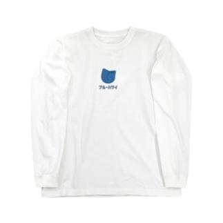 ブルーハワイ Long sleeve T-shirts
