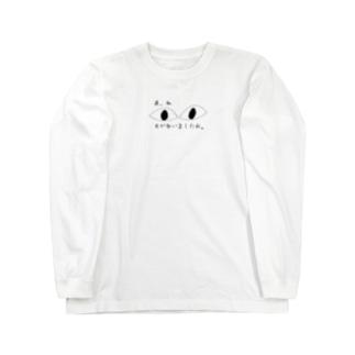 目が合いましたね。2018秋冬コレクション☺︎ Long sleeve T-shirts