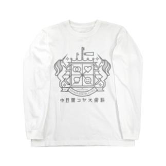中目黒コヤス歯科 GOODS Long sleeve T-shirts
