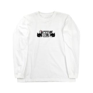 コマイぬ Long sleeve T-shirts