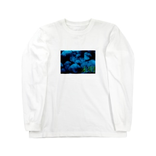 未明×海月 Long sleeve T-shirts