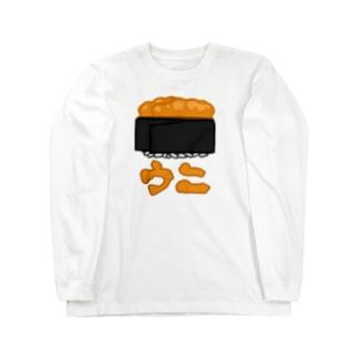 雲丹のお寿司 Long sleeve T-shirts
