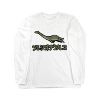 プレシオサウルス Long sleeve T-shirts