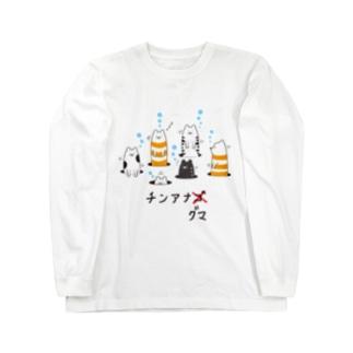 チンアナグマ Long sleeve T-shirts