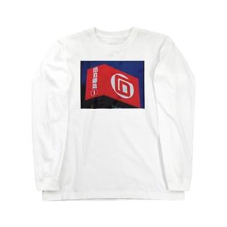 石丸電気Ⅱ Long sleeve T-shirts