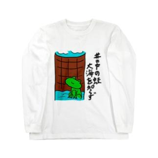 井の中の蛙グッズ Long sleeve T-shirts