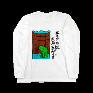 ゆた屋の井の中の蛙グッズ Long sleeve T-shirts