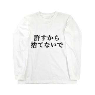 交際相手に浮気されたけど、まだ別れたくない方へ Long sleeve T-shirts