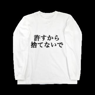 もぎたてトマトちゃんの交際相手に浮気されたけど、まだ別れたくない方へ Long sleeve T-shirts